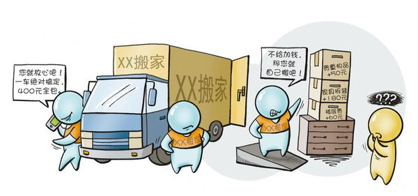 卡通卸货工人矢量图